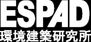 ESPAD環境建築研究所